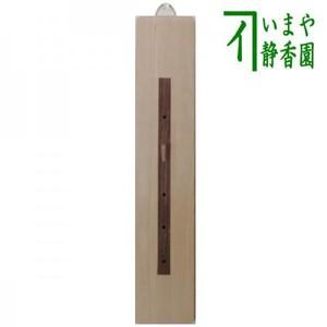 【茶器/茶道具 掛物用品】 杉自在掛け 雲板(雲隠れ板) 杉製 木埋め込み