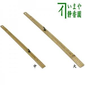 【茶道具 掛物用品】 自在掛け スライド式 ごま竹 中又は大