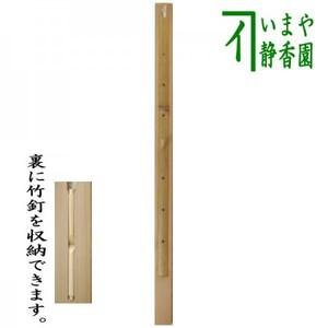 【茶器/茶道具 軸用掛物】 自在掛け 雲板(雲隠れ板) 竹釘2本付き 杉・ごま竹製 木埋め込み