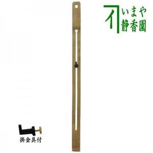 【茶器/茶道具 軸用掛物】 自在掛け スライド式 ごま竹 約54.5cm
