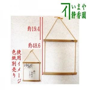【茶器/茶道具 色紙掛け】 ごま竹色紙掛け 紐交織