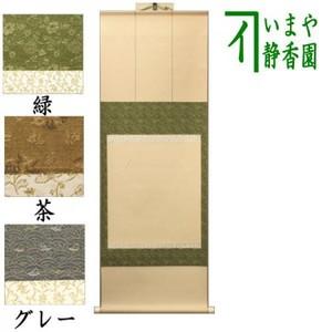 【茶器/茶道具 色紙掛け】 掛軸タイプ 風帯なし 幅広 緑又は茶又はグレー