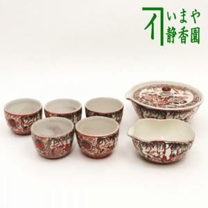 【煎茶道具】 煎茶器セット 京焼き 赤絵 岡田暁山作 (湯のみ5客・宝瓶(急須)・湯さまし)