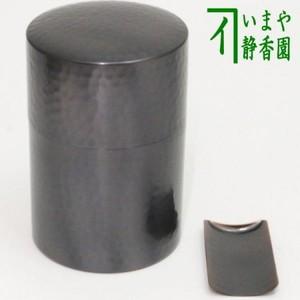 【茶筒】 槌目(つち目) 銅製 120g用 茶合付
