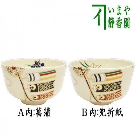 【茶器/茶道具 抹茶茶碗 端午の節句】 色絵茶碗 鯉のぼり 内:菖蒲又は兜折紙 山本蓼作