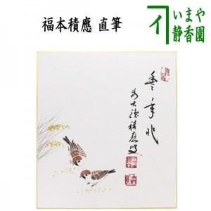 【茶器/茶道具 色紙画賛】 直筆 豊年兆 福本積應筆 稲穂に雀の画