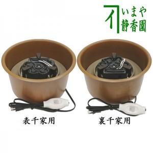 【茶器/茶道具 電熱器】 丸炉 炭型ヒーター 表千家用又は裏千家用 サンアイ(旧野々田式)