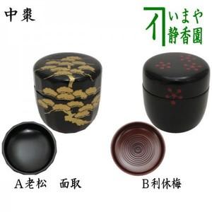 【茶器/茶道具 なつめ(お薄器)】 中棗 老松 面取又は利休梅 木製