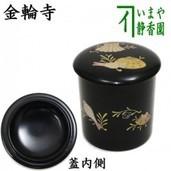 【茶器/茶道具 なつめ(お薄器)】 金輪寺 海松貝模様 木製