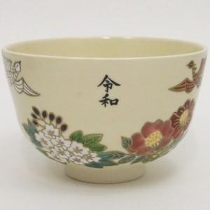 【茶器/茶道具 抹茶茶碗 御印茶碗】 新元号 令和 梓に浜梨 小野志峰作