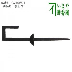☆【茶器/茶道具 茶室用の釘】 稲妻釘(二重折釘・軸用釘(軸釘)) 鉄火打 哲匠作 打込式