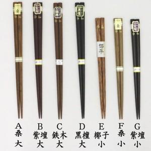 【日用品/雑貨】 お箸 木箸 令和の文字入