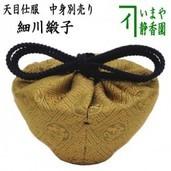 【茶器/茶道具 仕服(仕覆)】 天目茶碗仕服 細川緞子