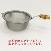 【実用用 日用品】 茶漉し(茶こし) 持ち手竹