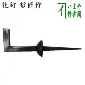 ☆【茶器/茶道具 茶室用の釘】 折釘(一重折釘・花釘) 打込式 鉄火打 哲匠作