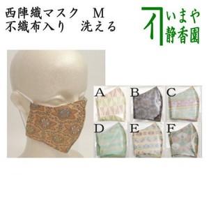 【日用品/雑貨 マスク】 和装マスク 西陣織り M 男女兼用 不織布入り (和フォーマルマスク)