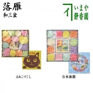 8%【お菓子 和菓子/干菓子】 落雁(らくがん) 和三盆 千代箱 猫づくし又は水族館 ばいこう堂