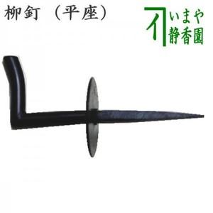 ☆【茶器/茶道具 茶室用の釘】 柳釘(平座) 面皮柱に打つ場合
