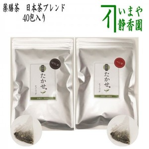 8%【薬膳茶/日本茶】 送料無料 薬膳茶たかせ テトラ型ティーパック 40包入り ほうじ茶又はべに茶