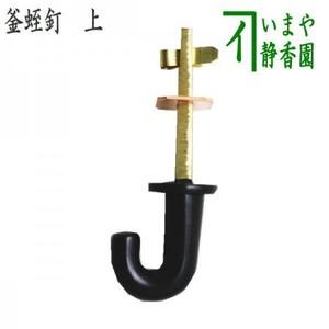 ☆【茶器/茶道具 釘】 釜蛭釘 栓差し 上 真鍮製
