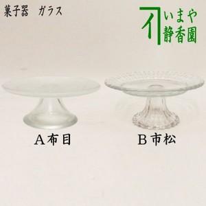【茶器/茶道具 菓子器】 ガラス(硝子) 菓子鉢 脚付 布目又は市松