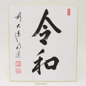 【茶器/茶道具 色紙】 直筆 新元号 令和 戸上明道筆