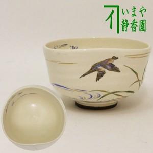 【茶器/茶道具 抹茶茶碗】 灰釉 沓型 翡翠に青楓 中村良二作