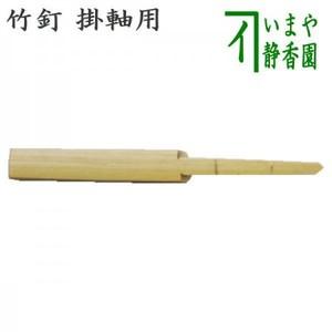 ☆【茶器/茶道具 茶室用の釘】 竹釘(軸釘) 掛軸用(水屋用より短い)