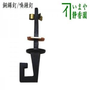 【茶器/茶道具 茶室用の釘】 銅鑼釘(ドラ釘)/喚鐘釘 栓差し 角形