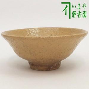 【茶器/茶道具 抹茶茶碗】 平茶碗 萩焼き 原節夫作(天龍窯)