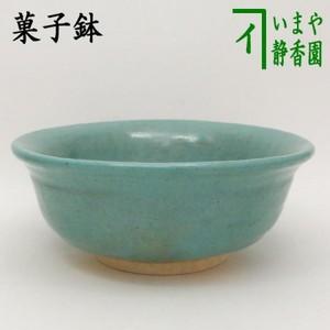 【茶器/茶道具 菓子器】 菓子鉢 楽焼き 碧釉 小川長楽作(松風軒)
