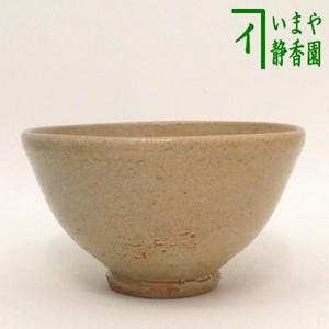 【茶器/茶道具 抹茶茶碗】 唐津焼き 井戸茶碗 鏡山窯