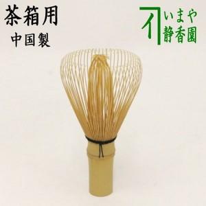 【茶器/茶道具 茶筌(茶筅・茶せん)】 茶箱用 中国製 約高10.5cm