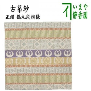 【茶器/茶道具 古帛紗】 正絹 鶴丸段模様 (古服紗・古袱紗・古ふくさ)