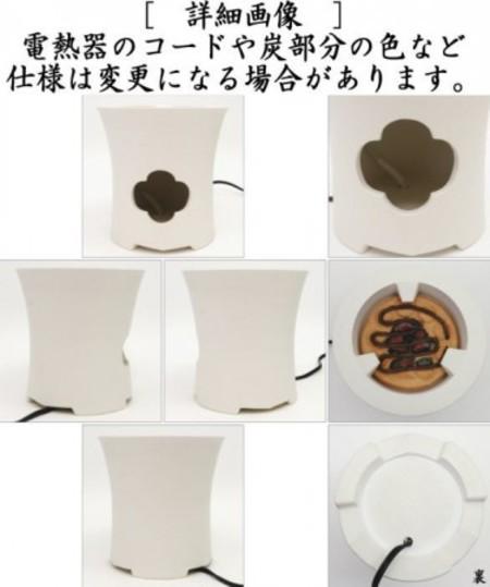 【煎茶道具 涼炉】 低涼炉 北村和煌作 電熱器付(300W) 電熱器部分仕様は変わる場合があります。