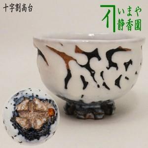 【茶器/茶道具 抹茶茶碗】 萩焼き 楽型 白釉 十字割高台 小松健作(風来坊窯)