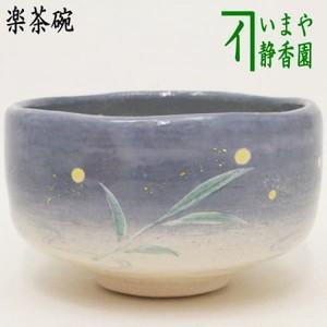 【茶器/茶道具 抹茶茶碗】 彩色楽茶碗 蛍 吉村楽入作(楽入窯)