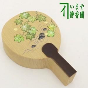 【茶器/茶道具 香合】 打羽形 団扇香合 青楓 中林星山作 榧製(かや製)