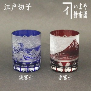 【コップ】 ガラス(硝子)江戸切子 義山 オールド 波富士矢来切子又は赤富士矢来切子 太武朗作