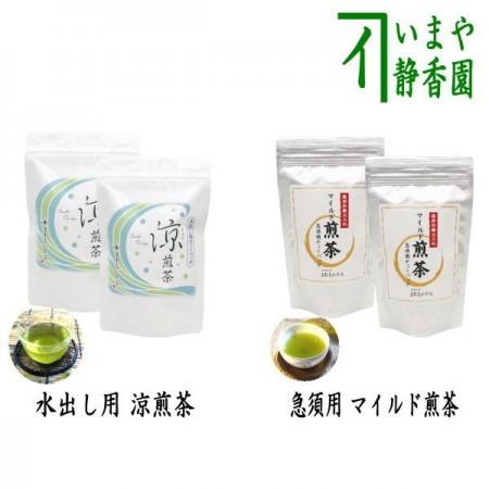 【日本茶/緑茶 ティーバッグ】 お試しセット 水出し用ティーバッグ 涼煎茶又は急須用ティーバッグ マイルド煎茶 各2袋セット 上林春松本店製
