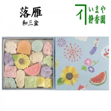 8%【お菓子 和菓子/干菓子】 落雁(らくがん) 和三盆糖 夏遊び(千代箱) ばいこう堂