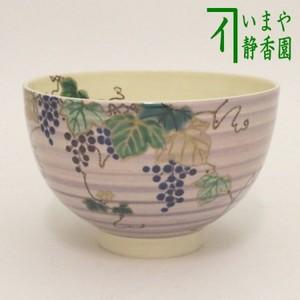 【茶器/茶道具 抹茶茶碗】 紫釉 ぶどう 見谷福峰作