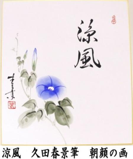 【茶器/茶道具 色紙画賛】 直筆 涼風 久田春景筆 朝顔の画