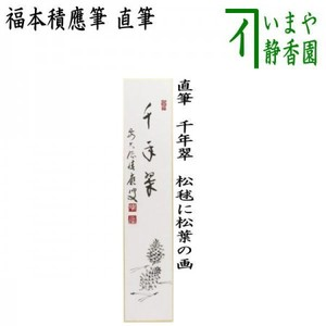 【茶器/茶道具 短冊画賛】 直筆 千年翠 福本積應筆 松毬に松葉の画