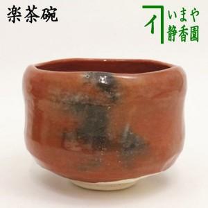 【茶器/茶道具 抹茶茶碗】 赤楽茶碗 吉村楽入作 角印