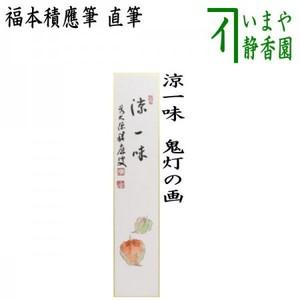 【茶器/茶道具 短冊画賛】 直筆 涼一味 鬼灯(ほおずき)の画 福本積應筆