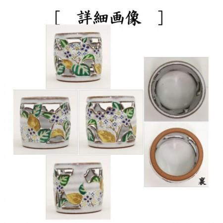【茶器/茶道具 蓋置】 紫陽花透 中村秋峰作