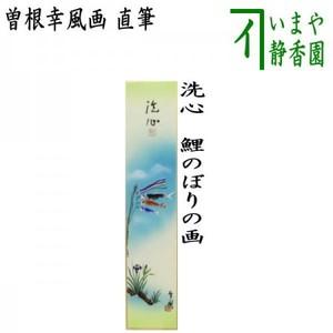 【茶器/茶道具 短冊画賛 端午の節句】 直筆 洗心 鯉のぼりの画(鯉幟の画) 曽根幸風画