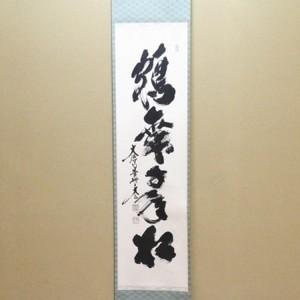 【茶器/茶道具 掛軸(掛け軸)】 一行 鶴舞千年松 小林太玄筆