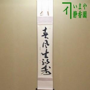 【茶器/茶道具 掛軸(掛け軸)】 一行 春風生福寿 秋吉則州筆